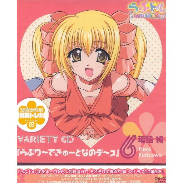 Lovely Idol Variety CD Lovely De Cute Nano Desu (Ruri Hen)