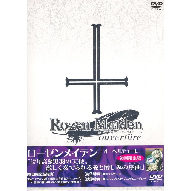 Rozen Maiden Ouverture [DVD+CD Limited Edition]