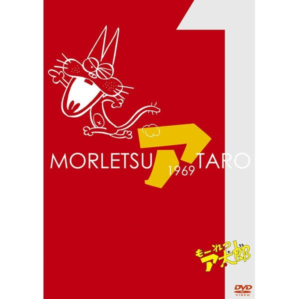 Moretsu Ataro DVD Box 1 [Limited Edition]