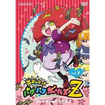 Demashita! Powerpuff Girls Z Vol.7