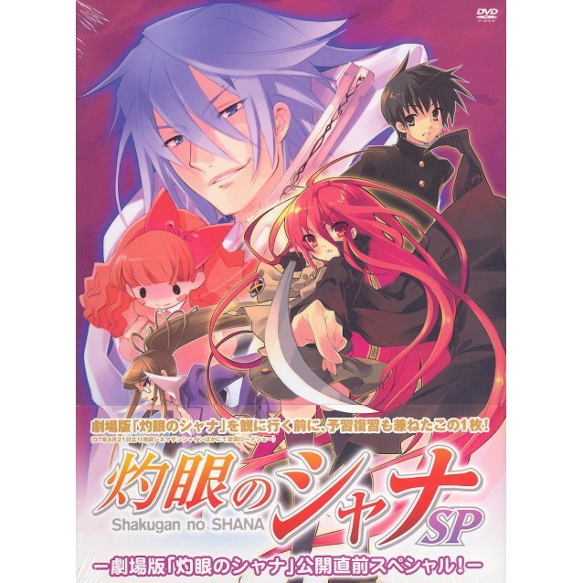 Shakugan No Shana SP - Theatrical Feature Shakugan No Shana - Kokai Chokuzen Special [Limited Edition]