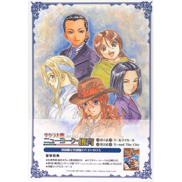 Sakura Taisen New York Vol.1 [DVD+CD Limited Edition]
