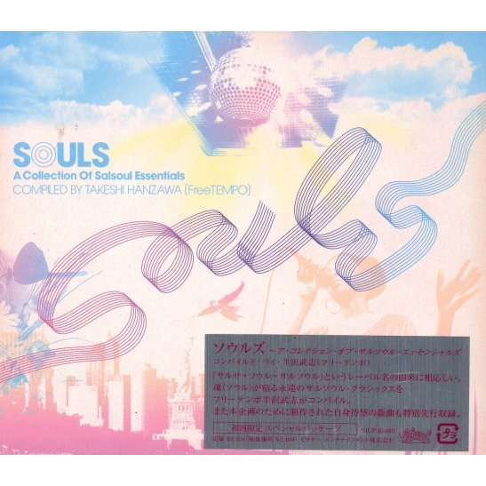 Souls - A Collection Of Salsoul Essentials