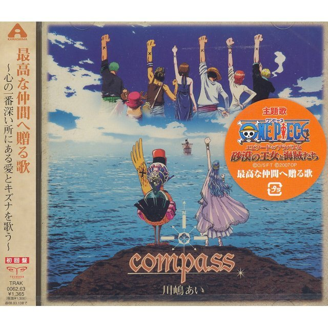 Compass [CD+DVD Limited Edition]