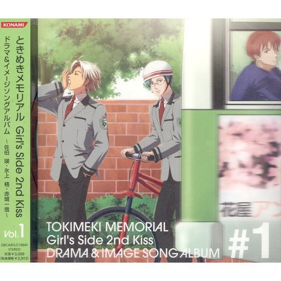 Tokimeki Memorial Girl's Side 2nd Kiss Vol.1