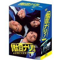 Damenari! DVD Box