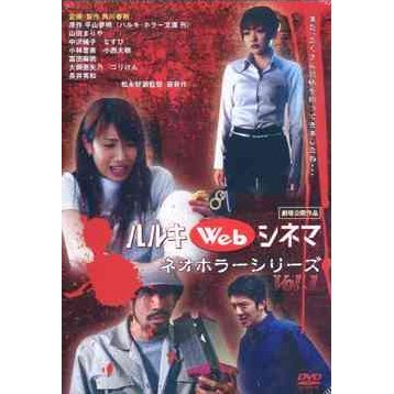 Haruki Web Cinema Vol.1 Neo Horror Series