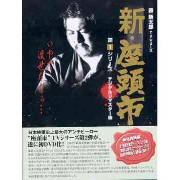 Shin Zatoichi First Series DVD Box