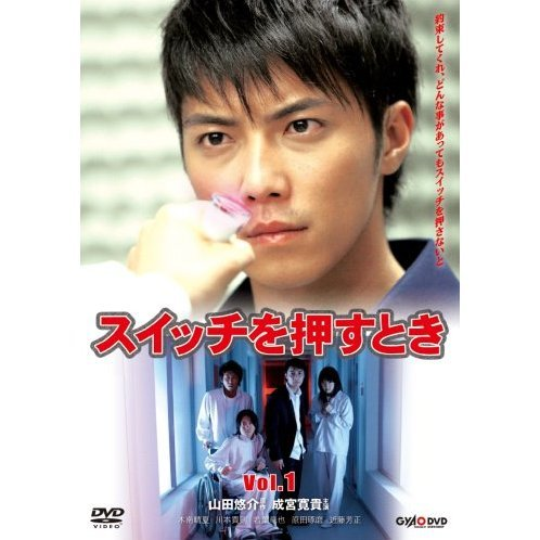 Switch Wo Osu Toki DVD Box