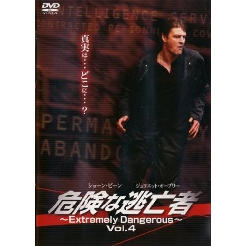 Extremely Dangerous Vol.4