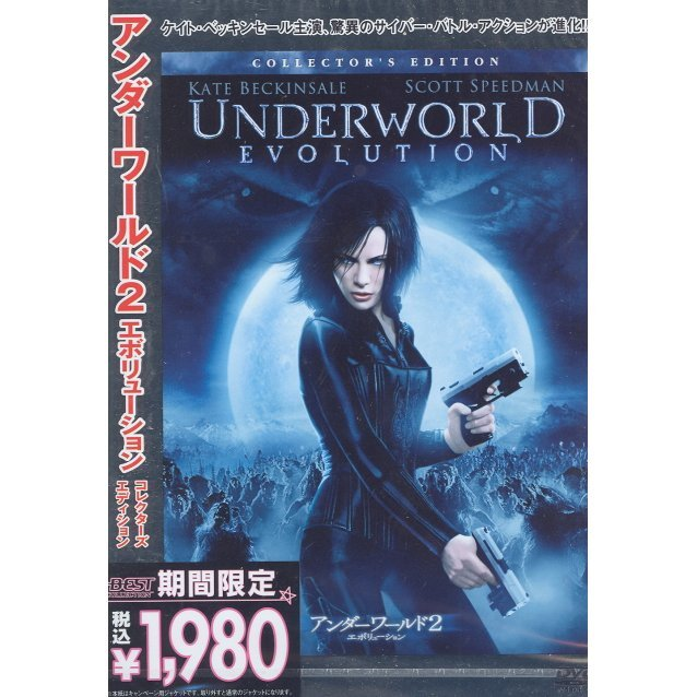Underworld Evolution Collector's Edition [Limited Pressing]