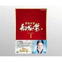Dae Jang-Gum Complete Edition DVD Box