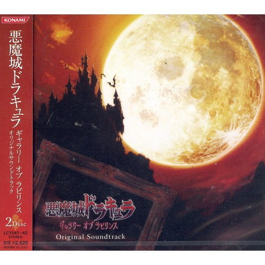 Akumajou Dracula: Gallery of Labyrinth / Castlevania: Portrait of Ruin Original Soundtrack
