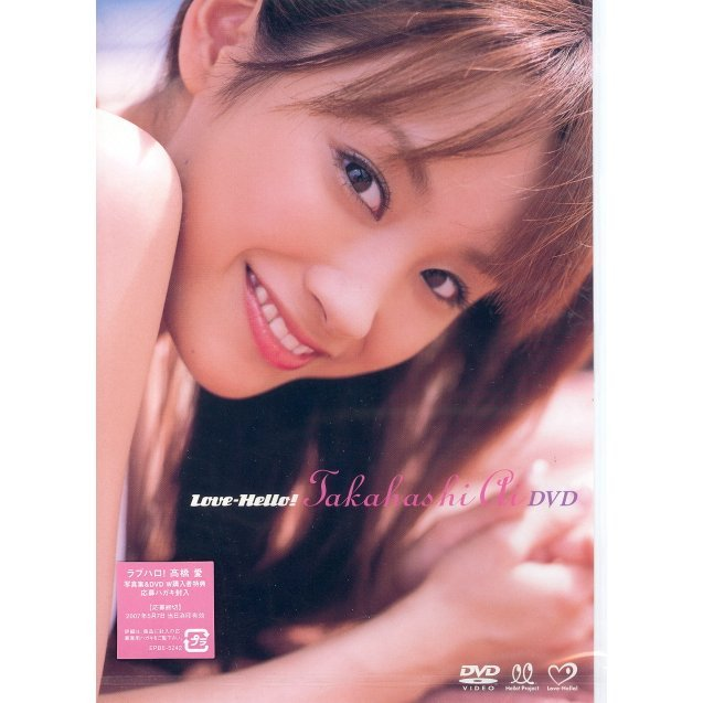 Love Halo! Ai Takahashi DVD