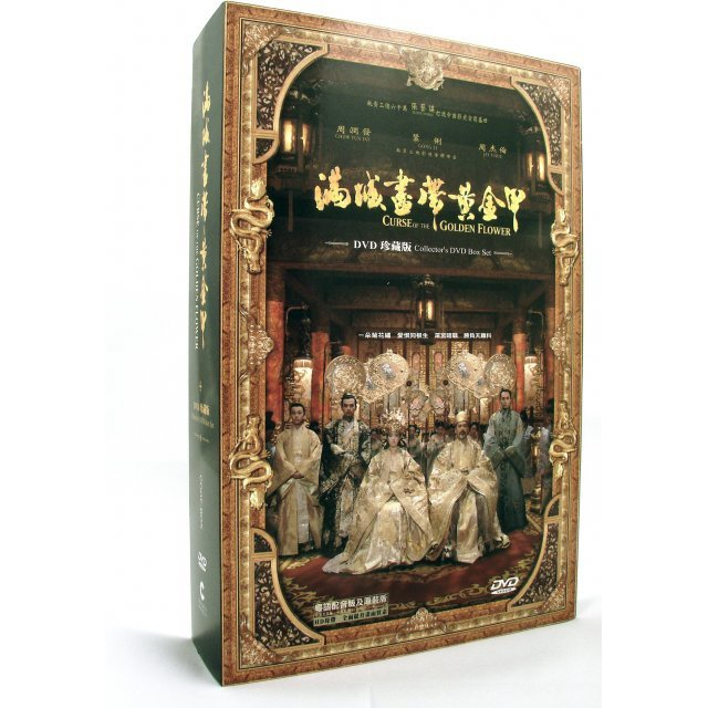 Curse of The Golden Flower [Collector's Limited Edition]