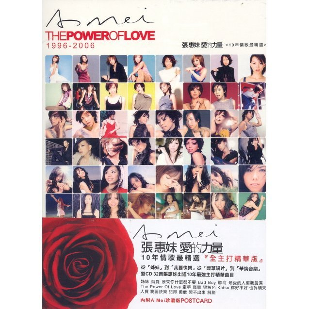 A Mei The Power of Love 1996-2006 [2CD]