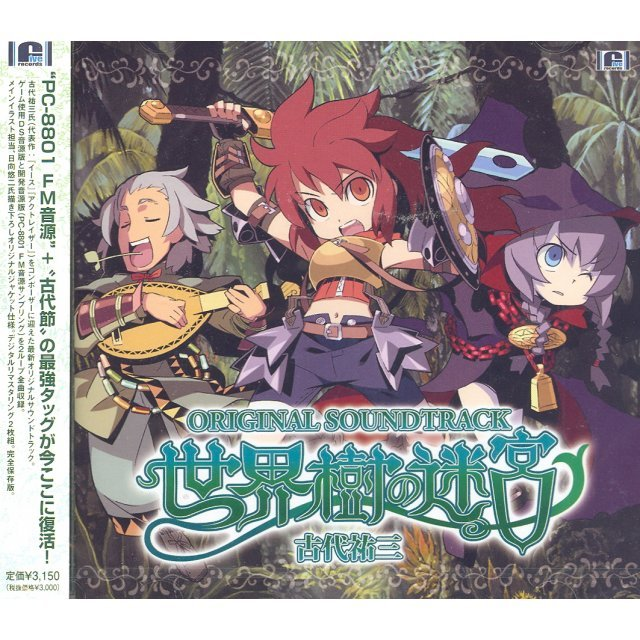 Sekaiju no Meikyu Original Soundtrack