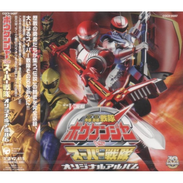 Gogo Sentai Bokenger Vs. Super Sentai Original Soundtrack