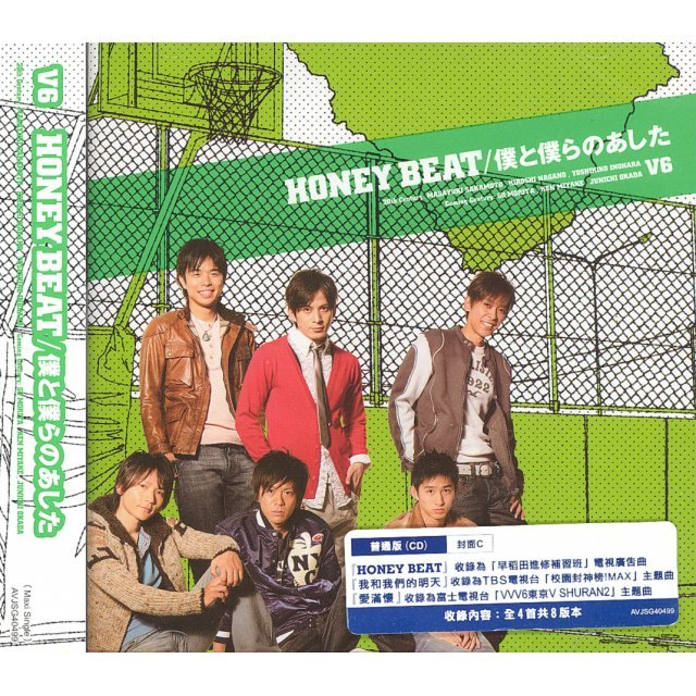 Honey Beat / Boku to Bokura no Ashita [Version C Green]