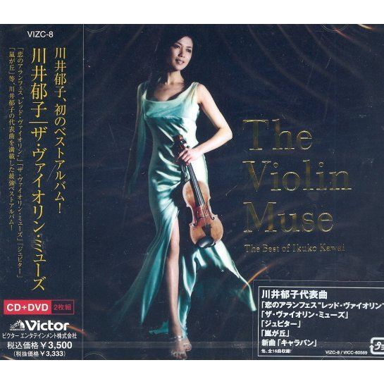 The Violin Muse - The Best of Ikuko Kawai [CD+DVD Limited Edition]