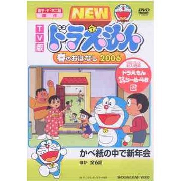 New Doraemon Haru no Ohanashi 2006