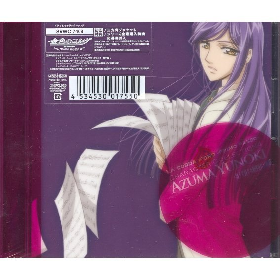 Kiniro no Corda - Primo Passo - Character Collection 4 Yuzuki Hen