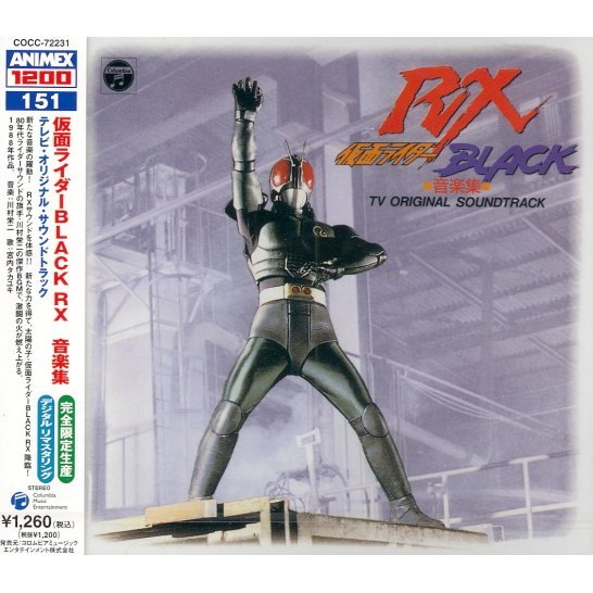 Kamen Rider Black RX Ongakushu (Animex Series Limited Edition)