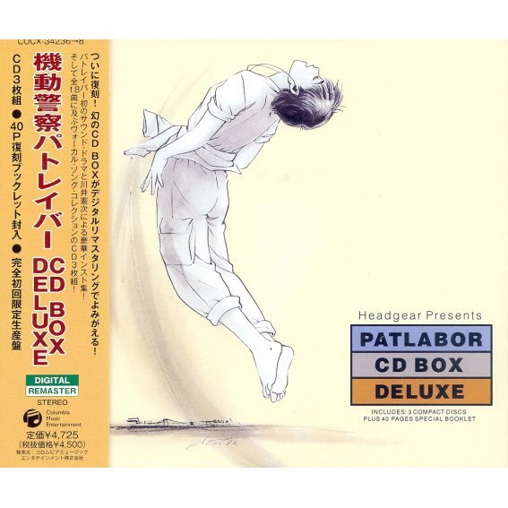 Patlabor CD Box