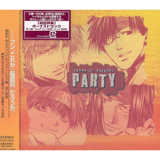 Saiyuki Vol.1 Party