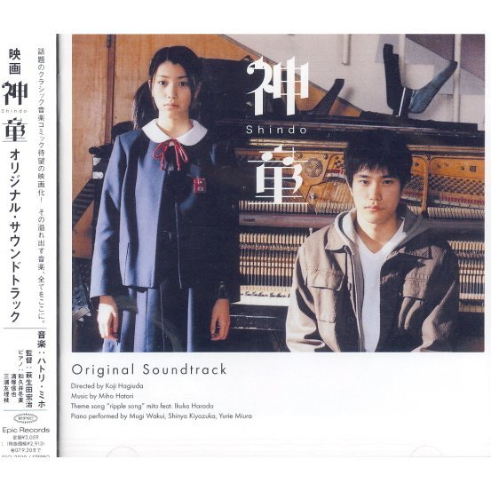 Shindo Original Soundtrack