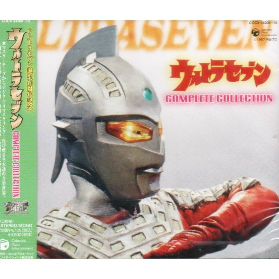 Ultra Seven Complete Music Collection