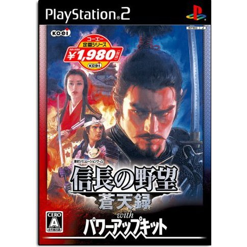 Nobunaga no Yabou: Soutensoku with Power-Up Kit (Koei Selection)