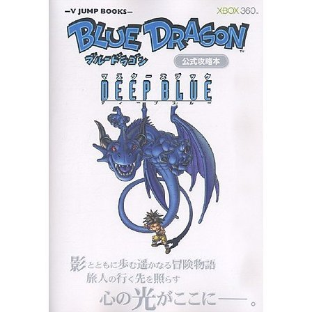 Blue Dragon Masters Tournament Guide Deep Blue