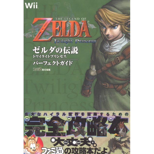 The Legend of Zelda: Twilight Princess Perfect Guide