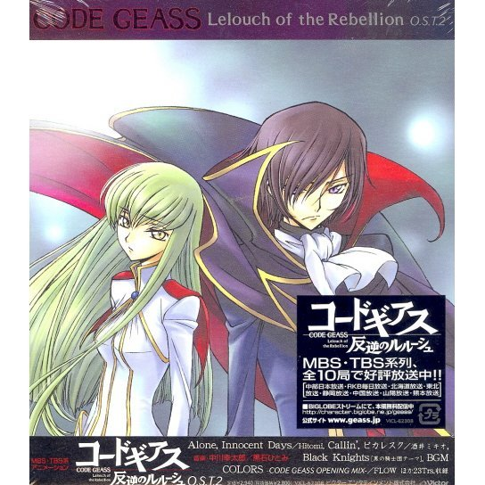 Code Geass - Lelouch of the Rebellion O.S.T. 2
