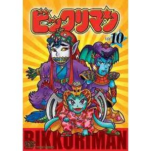 Happy Lucky Bikkuriman Vol.10