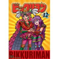 Happy Lucky Bikkuriman Vol.12