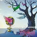 Human Drama [CD+DVD Limited Edition]