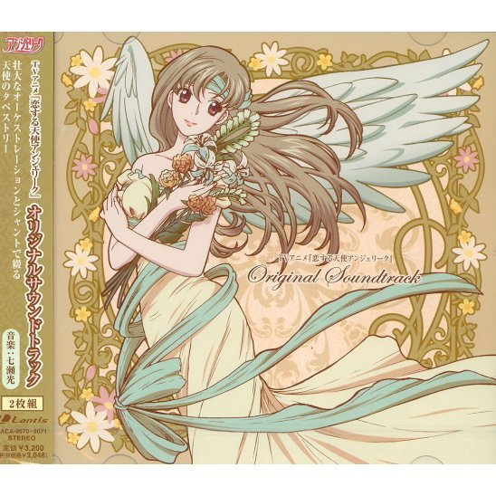 Koisuru Tenshi Angelique Original Soundtrack