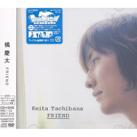 Friend [CD+DVD]