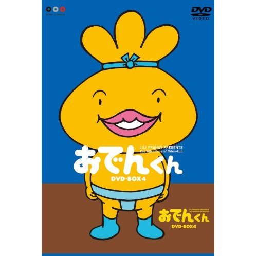 Lily Franky Presents Odenkun DVD Box 4
