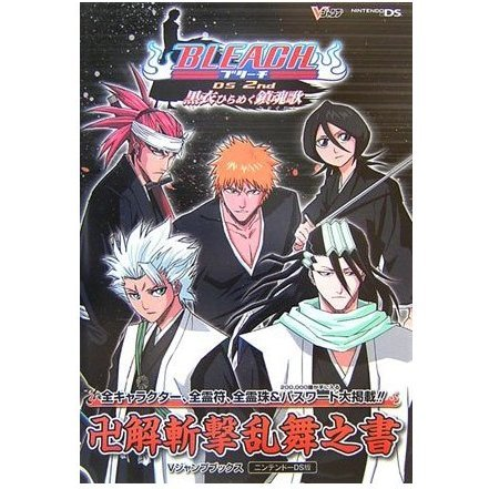 Bleach DS 2nd Character Battle Guide