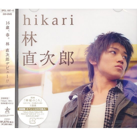 Hikari [CD+DVD Limited Edition]