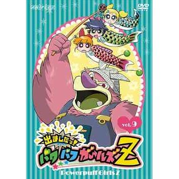 Demashita! Powerpuff Girls Z Vol.9