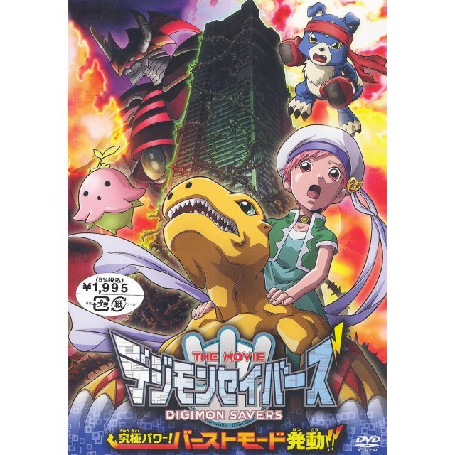 Digimon Savers The Movie Kyukyoku Power! Burst Mode Hatsudo!