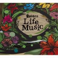 Life Music [Limited Edition]