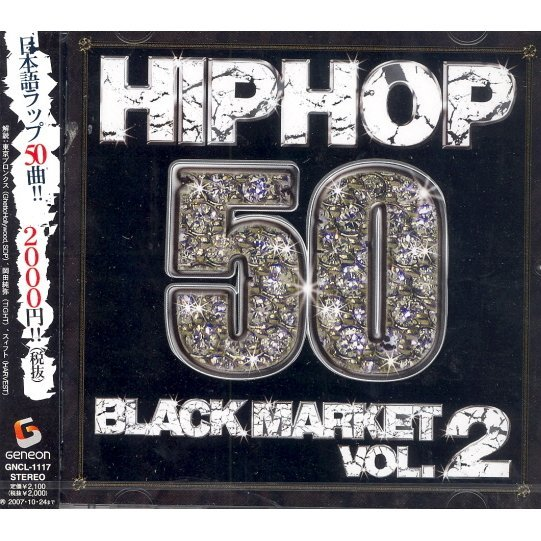 Hip Hop 50 - Black Market Vol.2