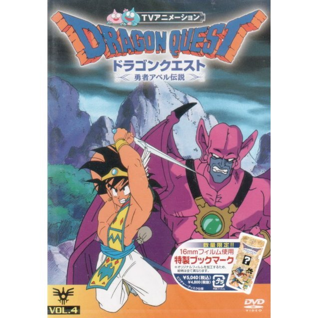 Dragon Quest Vol.4