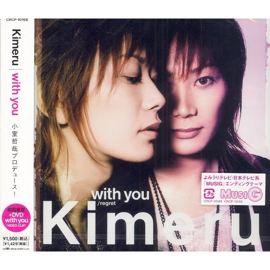 With you [CD+DVD Limited Edition]