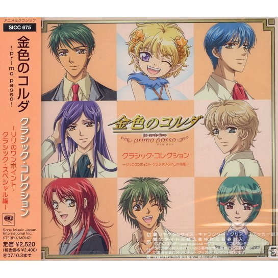 Kiniro No Corda - Primo Passo - Classic Collection Riri No One Point Classic Special Hen